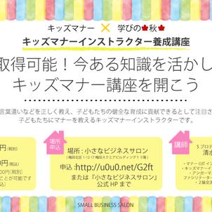 キッズマナーインストラクター養成講座in梅田(^^)/の画像