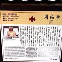 鎌倉散歩「円応寺」