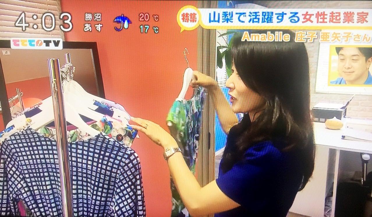 株式会社Amabile日本テレビ系列山梨放送「ててて!TV」でご紹介いただきました