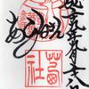 ☆茜社 豊川茜稲荷神社(あこねやしろ とよかわあこねいなりじんじゃ)の画像
