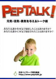宮崎市でペップトーク講演   父...