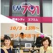 明日15時〜ラジオ出…