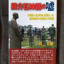 ●蒋介石神話の嘘  …