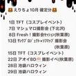 ♡10月 予定表