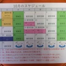 ☆☆☆ 10月のスケ…