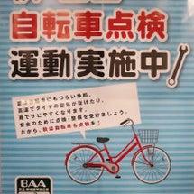 今月も自転車点検キャ…