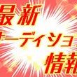 【男性女性追加募集!…