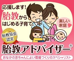 日本胎教協会認定 胎教アドバイザー小林睦子