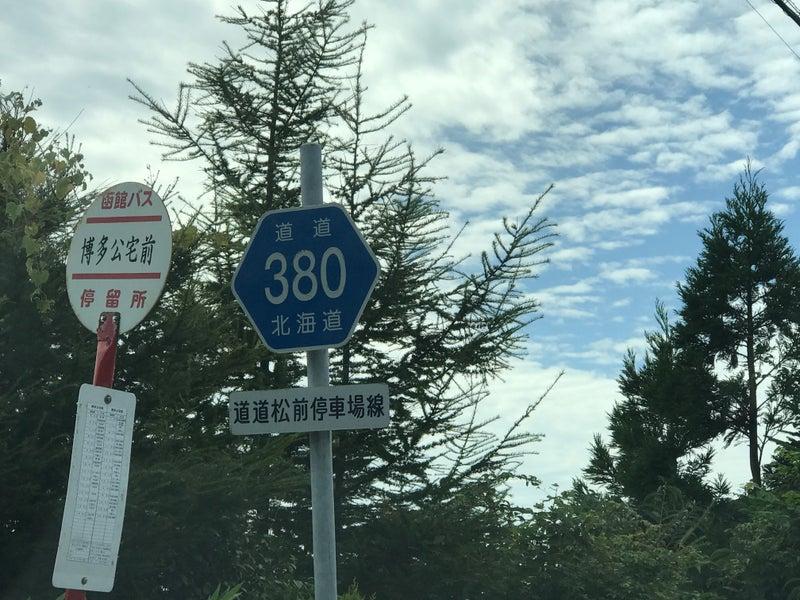 北海道道380号松前停車場線 本編 | 地理地図国道道道研究部