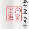 ☆伊勢神宮・内宮 (いせじんぐう・ないくう) ※御朱印追加しましたの画像