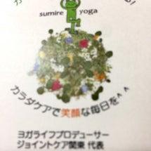 日本ヨガメディカル協…