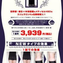 NEWマシン登場!!…