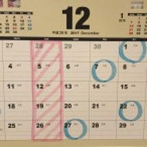 ☆12月診療日と診療…