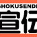 """""""★海老ホタテ入り海鮮餃子をシャブリで"""""""