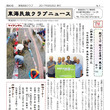 クラブニュース第80…