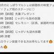 ★詩愛LIVE・スケ…