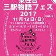 東住吉 三駅物語フェ…