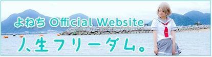 よねち公式サイト