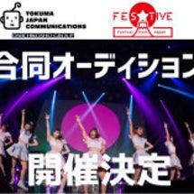 「徳間ジャパン×FE…