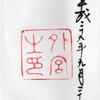 ☆伊勢神宮・外宮 (いせじんぐう・げくう) ※御朱印追加しましたの画像