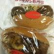 コッペパン 【パンの…