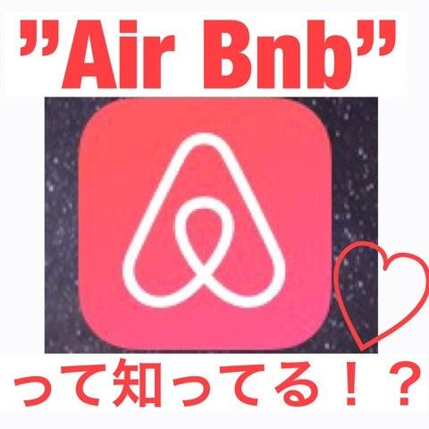 読み方 airbnb