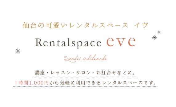 仙台の可愛いレンタルスペース