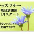キッズマナー講座(項…
