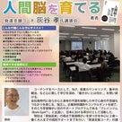 11/24灰谷孝氏講演会 ふくらはぎと足裏の大切さを知ろうの記事より