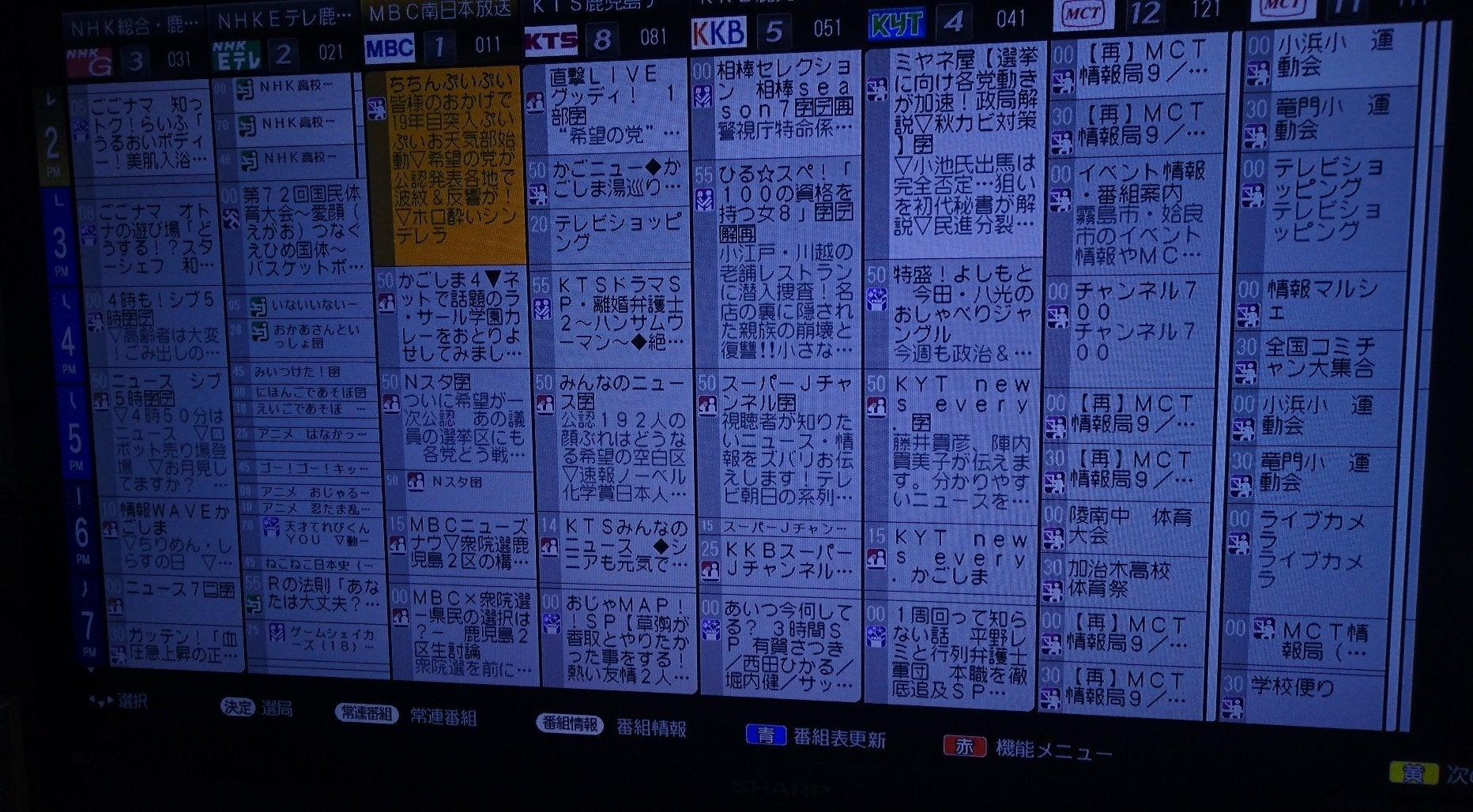 鹿児島 表 テレビ 番組 テレビ朝日 番組表