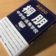 新刊『桐朋中学校・高…