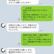 【大好評!!LINE…