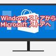Windows10の…
