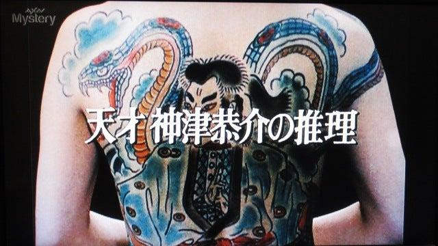 CS放送で「探偵・神津恭介の殺人...