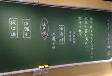 雪ちゃん先生の黒板