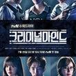 tvN「クリミナル・…