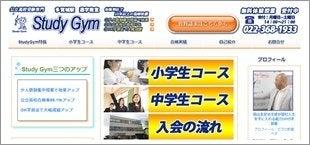 多賀城塾・公立校合格と成績大幅アップ 進学教室スタディジム