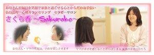仙台・長町 ママが笑顔になるカウンセリング・心理セラピー さくら香