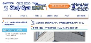 study gym さまHP