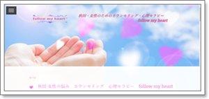 秋田女性のためのカウンセリング・心理セラピー follow my heart