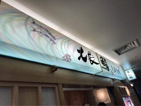 仙台 駅 立ち 食い 寿司