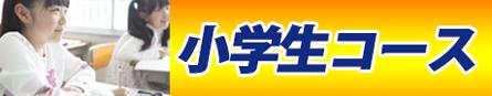 多賀城・塩釜 学習塾 Study Gym小学生コース