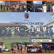 東南アジアサッカー事…