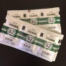 ダイエット漢方!!防…