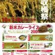 「稔りの秋 大収穫祭…