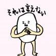 経絡(ケイラク)が滞…