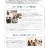 札幌支部 NEXT-G(ネクストG・青年部)よりの画像