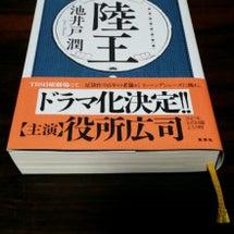 ドラマ「陸王(りくお…