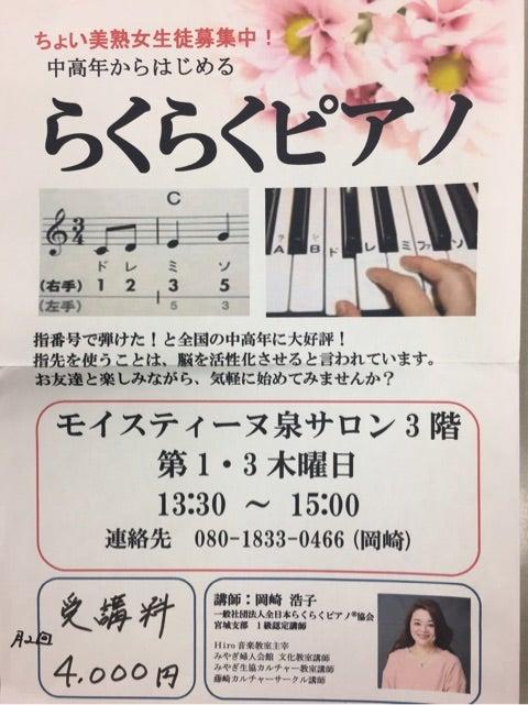 らくらくピアノの記事より