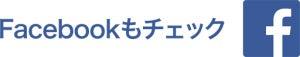 ブレンドFacbook
